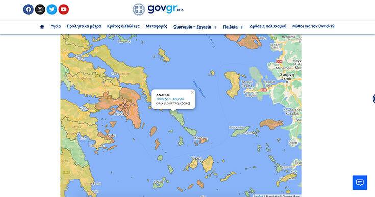 Αυτός είναι ο χάρτης υγειονομικής ασφάλειας -Στο επίπεδο 1 οι Σέρρες, στο 2 η Θεσσαλονίκη