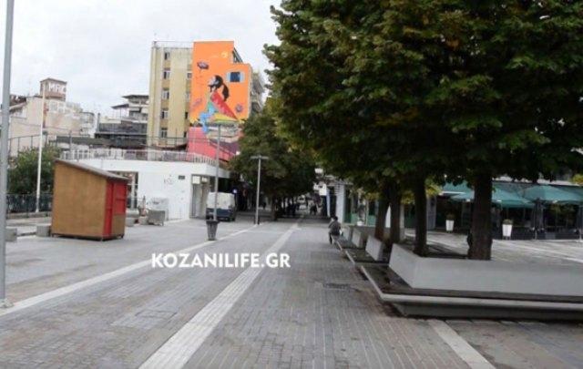 Έρημη πόλη η Κοζάνη την πρώτη μέρα του lockdown: Οι πρώτες εικόνες!(Βίντεο)