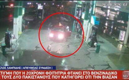 Θεσσαλονίκη: Βίντεο – ντοκουμέντο με την 20χρονη που κατήγγειλε βιασμό από δύο Πακιστανούς