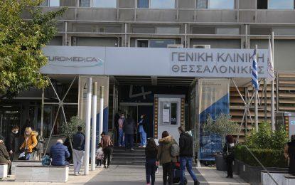 """Θεσσαλονίκη: Μονο non covid περιστατικά στη Euromedica – Στην """"Αρωγή"""" οι covid ασθενείς"""