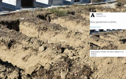 Σοκ με το σχόλιο της «Αυγής» για τους τάφους στις Σέρρες -Αντιδράσεις από ΝΔ και Καραμανλή