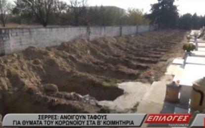 Σέρρες: Ανοίγουν τάφους για θύματα του κορωνοϊού στα Β' Κοιμητήρια Σερρών (Βίντεο)