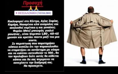 Μεγάλη προσοχή – Κυκλοφορεί ανώμαλος στο κέντρο της Θεσσαλονίκης. Η καταγγελία