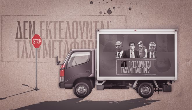 Τα πρόσωπα πίσω από τις «ταλαιπωρημένες» ταχυμεταφορές στην Ελλάδα