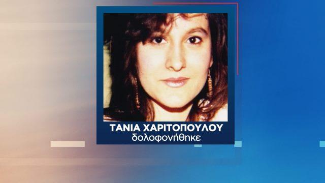 """Θεσσαλονίκη: Σοκ με τις αποκαλύψεις 22 χρόνια μετά τη δολοφονία της Τάνιας Χαριτοπούλου – """"Είπε στην κόρη του πού έθαψε τη μητέρα της"""" (Βίντεο)"""