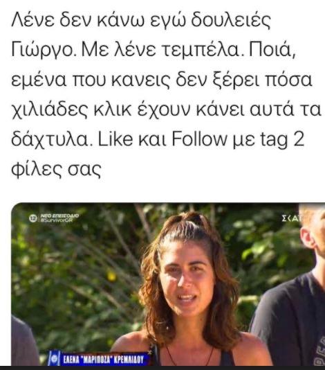 Survivor: Επική ξεφτίλα της Μαριπόζα στο Twitter: «Είδε ότι δεν πουλάει ο κ@λ@ς της και…