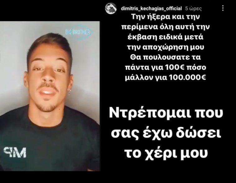 """Big Brother:  O Kεχαγιάς απαντά στον Βαρουξή """"Ξεπουλήθηκες για 100 ευρώ"""""""