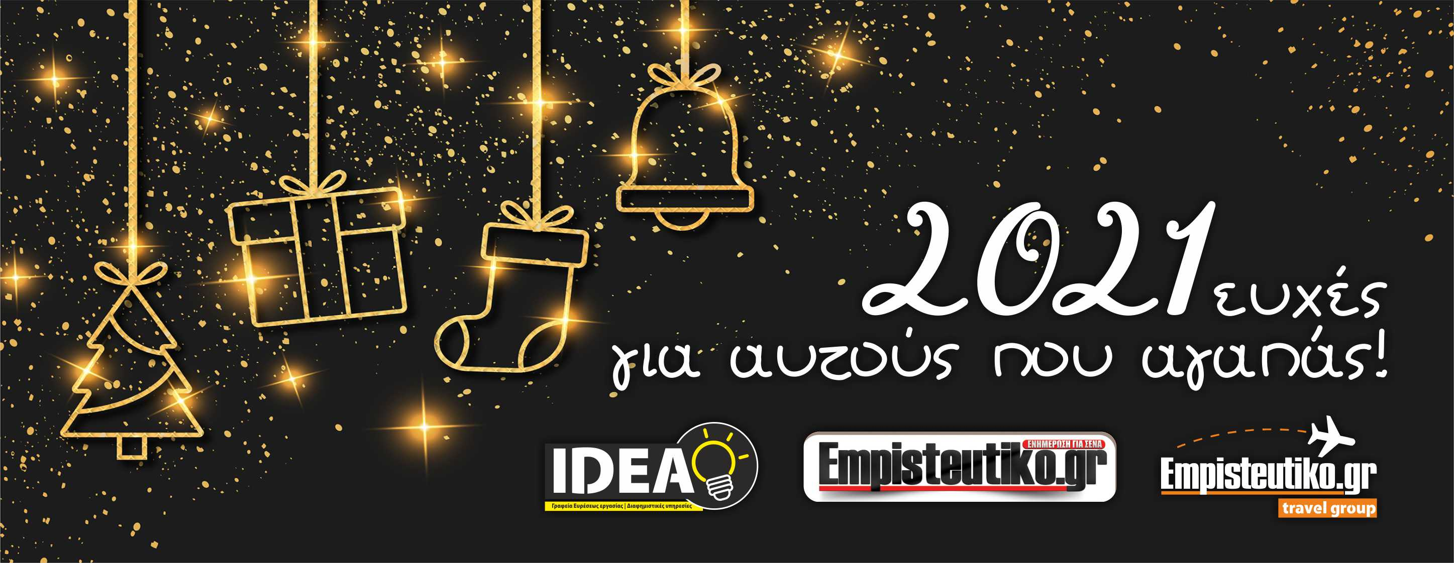Καλά Χριστούγεννα από το empisteutiko.gr !