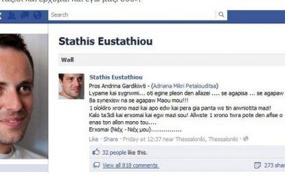 DJ Ευσταθίου – Αυτός σκότωσε και πέταξε στην λίμνη της Καστοριάς την Ανδριάνα