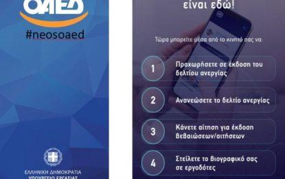 ΟΑΕΔapp: Η νέα εφαρμογή που δίνει πρόσβαση σε 40 υπηρεσίες από το κινητό