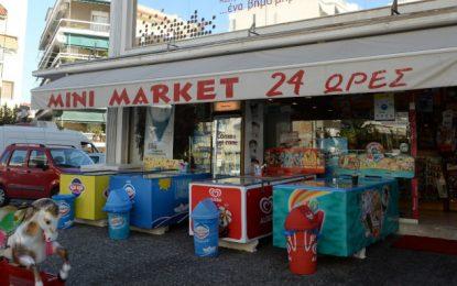 Κλειστά μετά τις 17:00 σήμερα: Μίνι μάρκετ, ψιλικατζίδικα και μανάβικα σε Αθήνα-Θεσσαλονίκη