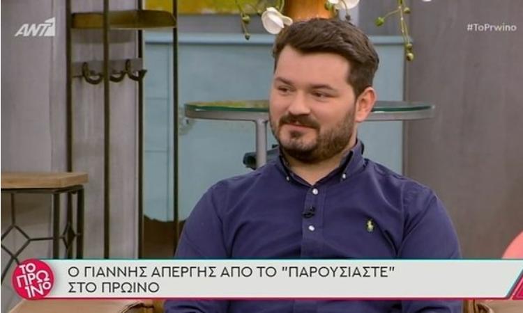 Γιάννης Απέργης: «Στην Α΄ Δημοτικού ούρησαν στη τσάντα μου επειδή είμαι Αλβανός»