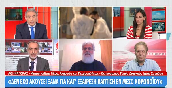 «Πρώτη φορά ακούω για ειδική άδεια για βάφτιση»: Ο εκπρόσωπος της Ιεράς Συνόδου εκθέτει Γεωργιάδη