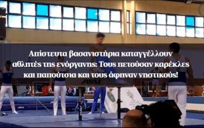 Απίστευτα βασανιστήρια καταγγέλλουν αθλητές της ενόργανης: Τους πετούσαν καρέκλες και παπούτσια και τους άφηναν νηστικούς!