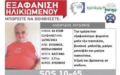 Θεσσαλονίκη: Συναγερμός για την εξαφάνιση ηλικιωμένου από τον Εύοσμο(Εικόνα)