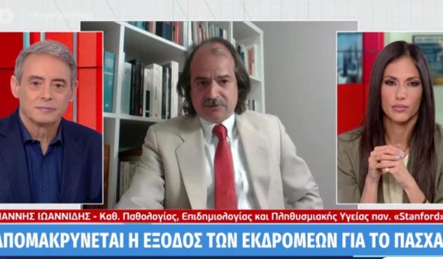 Τζον Ιωαννίδης: Γιατί λέει «ναι» στο άνοιγμα της εστίασης και των μετακινήσεων από νομό σε νομό