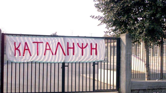 Λύκεια: Με το «καλημέρα» άρχισαν οι καταλήψεις