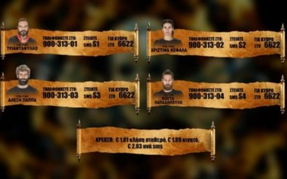 Survivor 4 spoiler 7/4: Αυτός ο παίκτης αποχωρεί απόψε