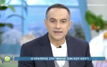 Κρατερός Κατσούλης: Ανακοίνωσε live την αποχώρησή του από τη Φωλιά των Κου Κου και το Star: «Σήμερα είναι η τελευταία ημέρα»